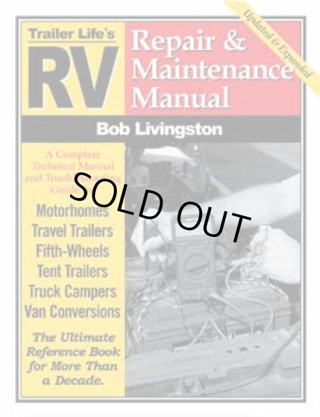 画像1: RV Repair & Maintenance Manual (1)